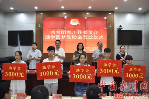 栾川县为贫困大学生发放助学圆梦资助金