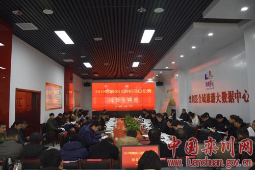 2019奇境栾川迎新马拉松赛综合协调会召开