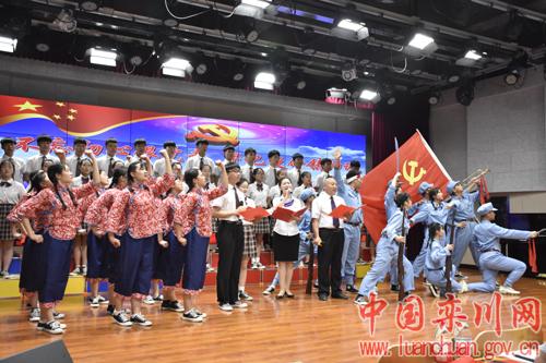 栾川县教体局举办庆祝建党98周年表彰大会暨诗歌朗诵比赛