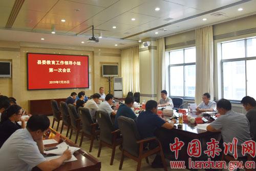 县委教育工作领导小组第一次会议召开