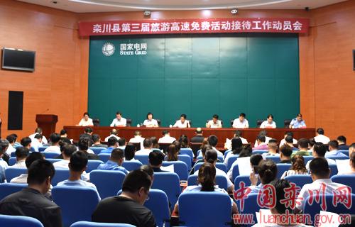 栾川县召开第三届旅游高速免费活动接待工作动员会