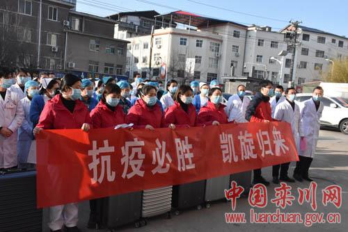 抗疫必胜!栾川县驰援湖北医疗队第一批6名队员今日集结出征