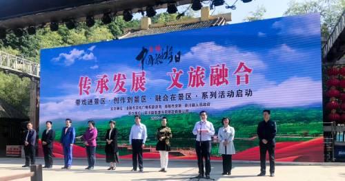 洛阳市5.19中国旅游日系列庆祝活动在栾川举行