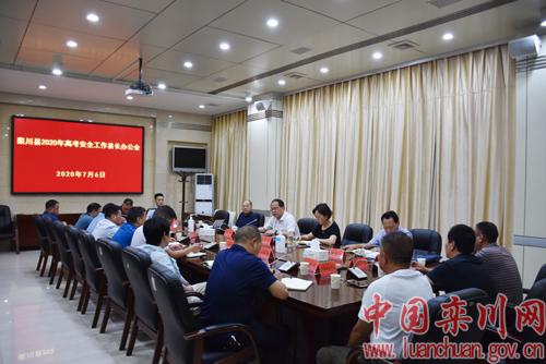 栾川县召开2020年高考安全工作县长办公会