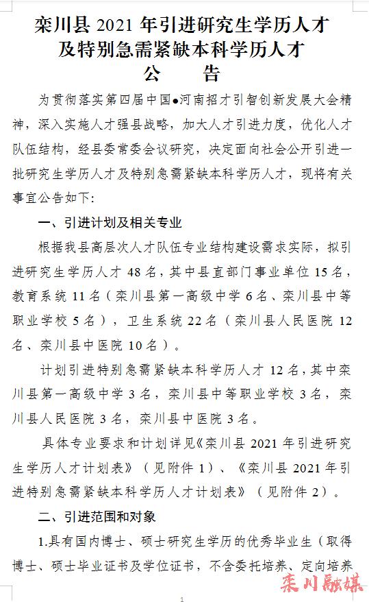 2021年洛阳市栾川县引进研究生学历人才及特别急需紧缺本科学历人才公告