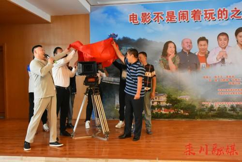 电影《不是闹着玩的之欢乐喜剧村》开机仪式在我县龙峪湾景区举行