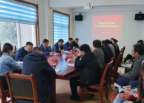 县委党史学习教育第三轮巡回指导培训动员会议召开